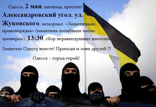 Image used to mobilise Odessa Antimaidan activists on 2 May - with the black, gold and white flag favoured by Russian fascist groups