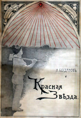 The cover of Bogdanov's Red Star